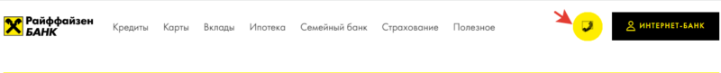 Личный кабинет Райффайзен Онлайн