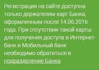 Личный кабинет Ренессанс Кредит