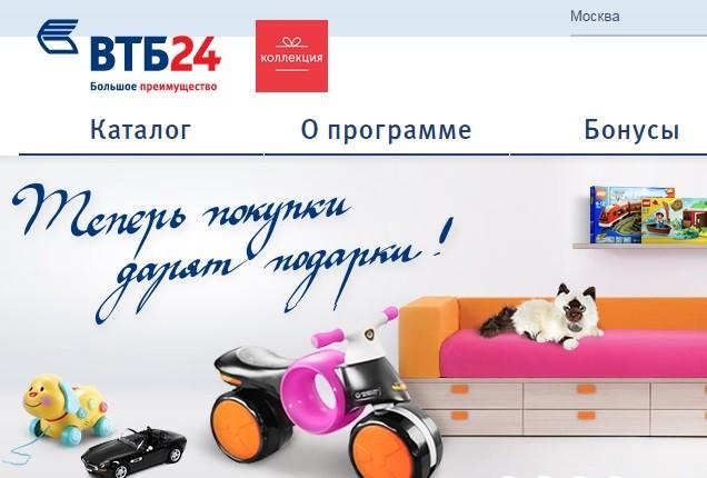 Личный кабинет ВТБ Бонус Коллекция