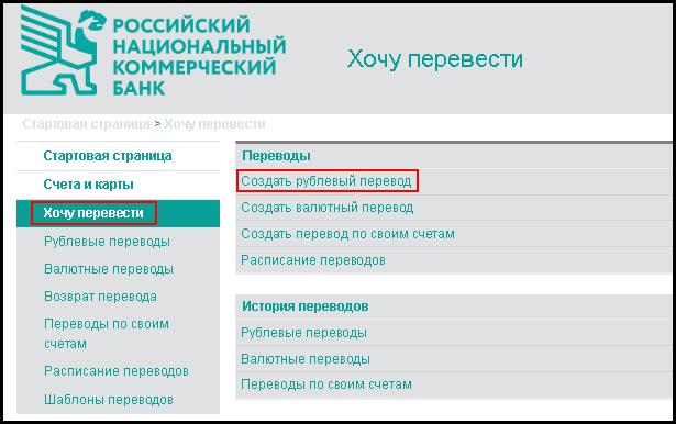 Личный кабинет РНКБ банка