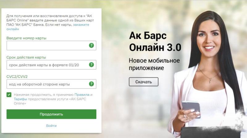 Личный кабинет Ак Барс банка