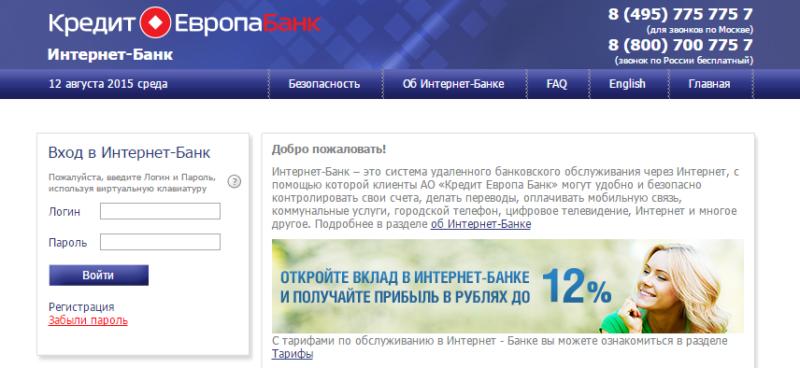 Личный кабинет Кредит Европа Банк