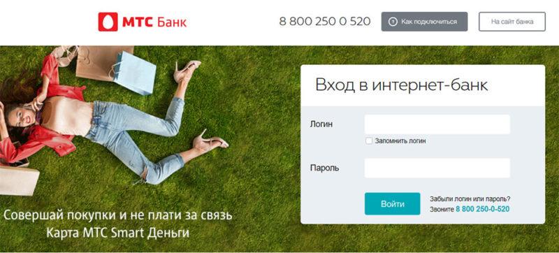 Личный кабинет МТС банк