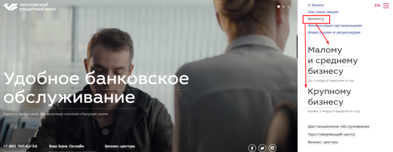 Личный кабинет МКБ онлайн [Московского Кредитного Банка]