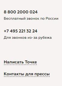 Личный кабинет Точка банк
