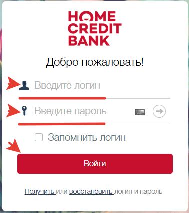 Личный кабинет Хоум Кредит банка