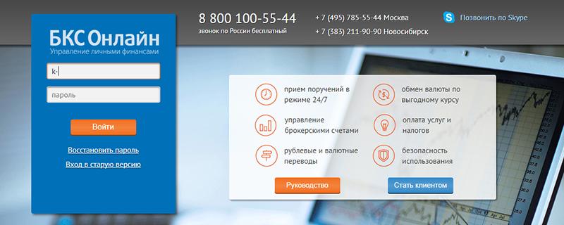 Личный кабинет БКС Онлайн