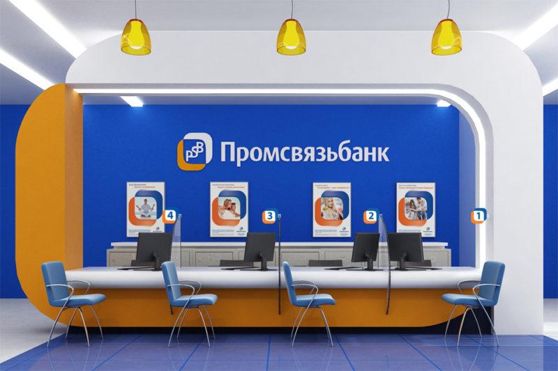 Личный кабинет Промсвязьбанк