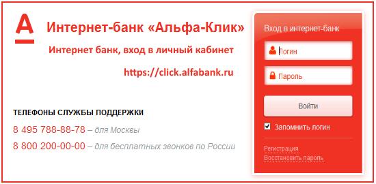 Личный кабинет Альфа Банк