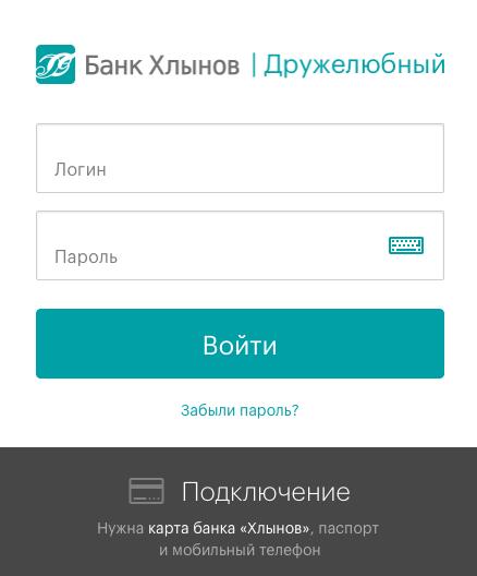 Личный кабинет банка Хлынов