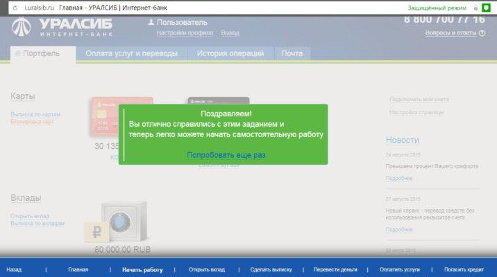 Уралсиб банк личный кабинет вход для физических лиц счет