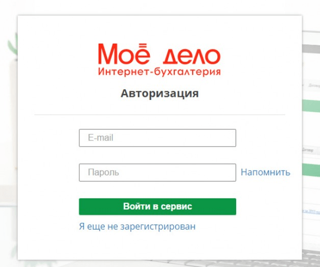 Мое дело бухгалтерия онлайн вход с паролем интернет бухгалтерия декларация 2 ндфл нового