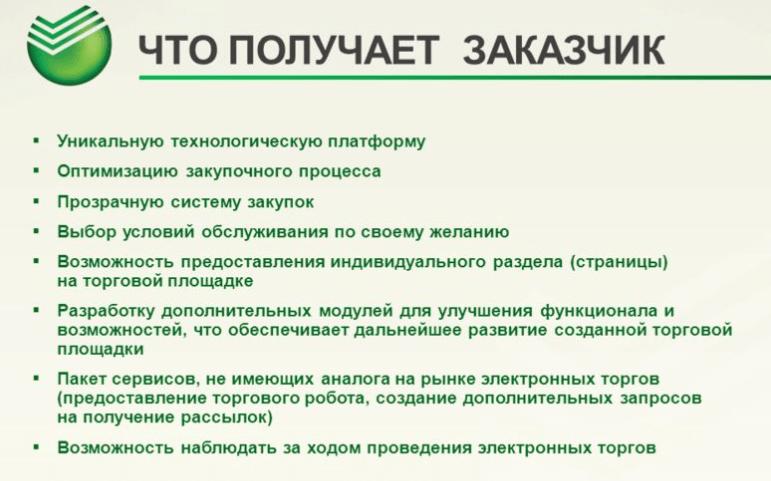 Торговая площадка Сбербанк-АСТ