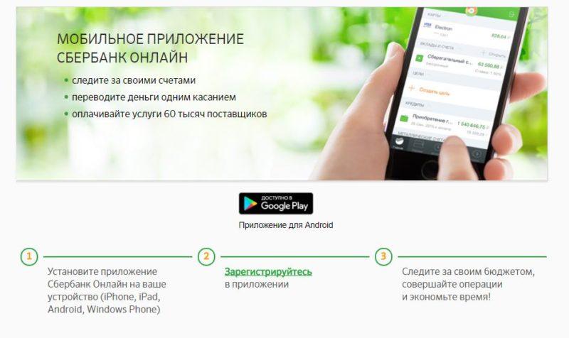 Сбербанк Онлайн: вход в личный кабинет