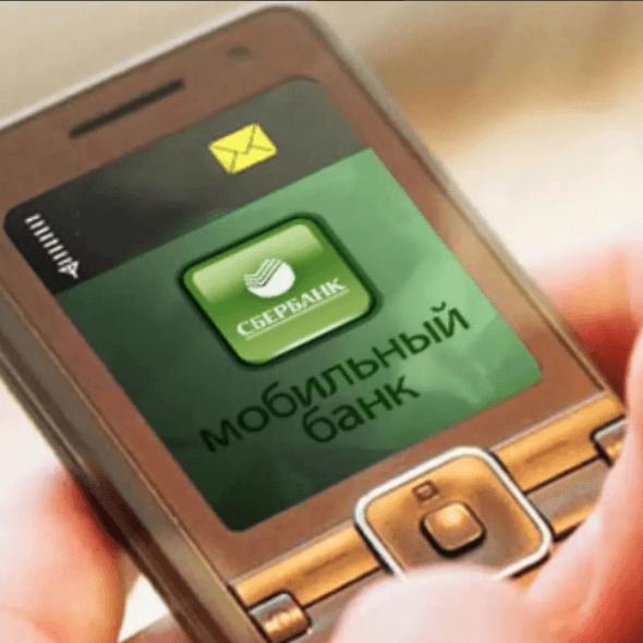 Что значит мобильный банк