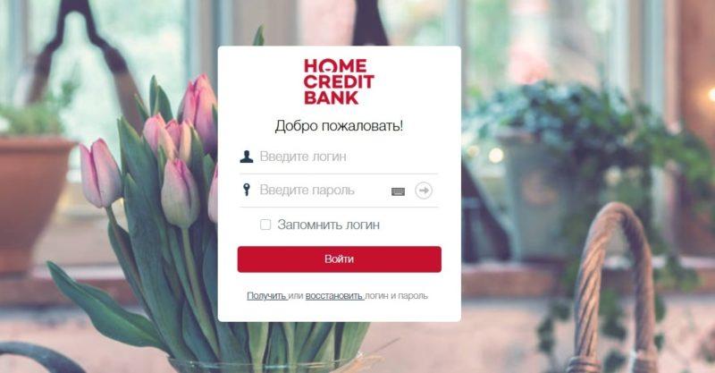 Хоум Кредит Банк: вход личный кабинет
