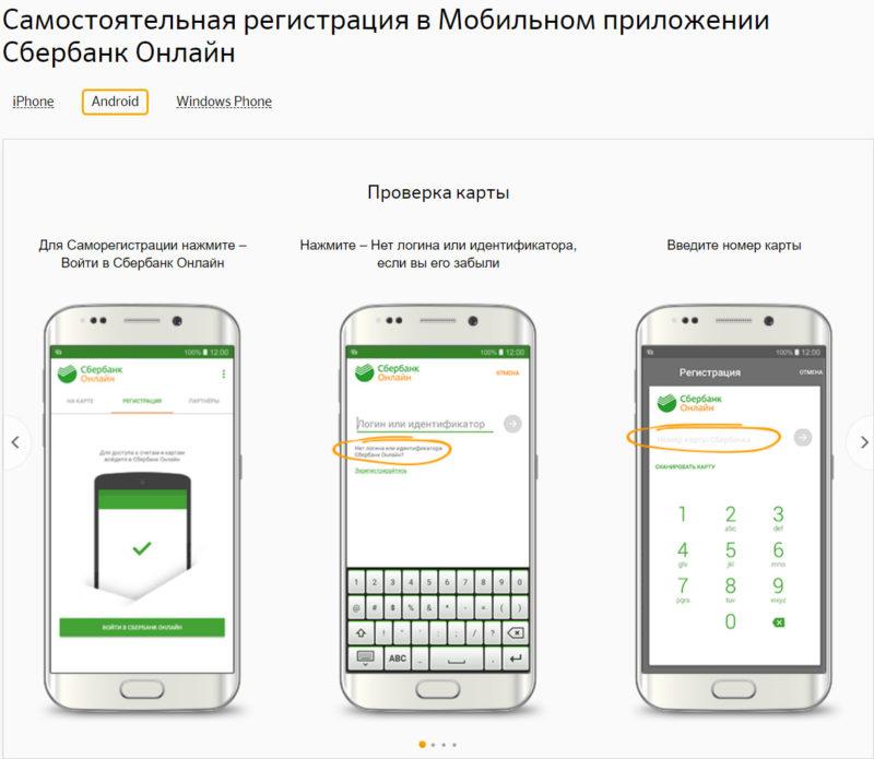 Мобильное приложении от Сбербанка – скачиваем и устанавливаем