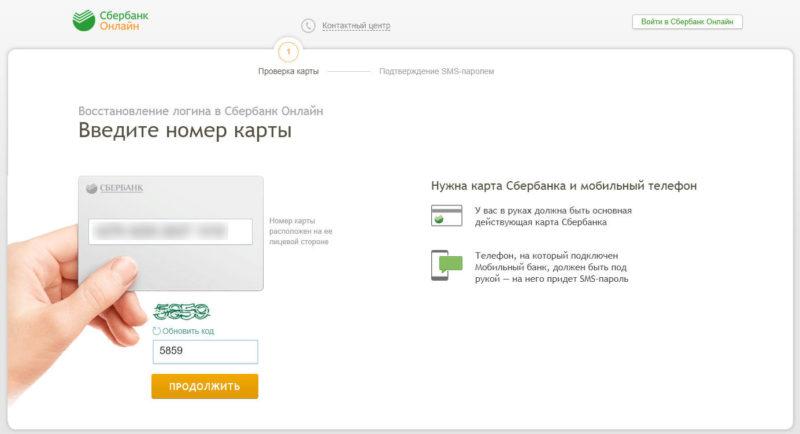 Как восстановить логин и пароль Сбербанк Онлайн
