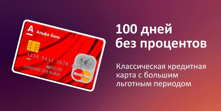 кредитные карты тинькофф банка 100 дней без процентов условия