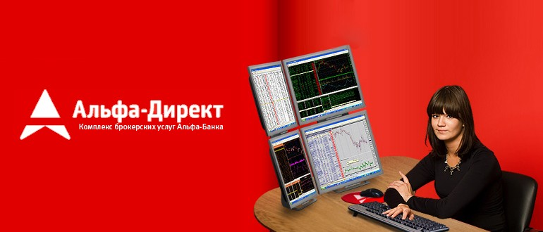 Войти в личный кабинет Альфа Директ на alfadirect.ru