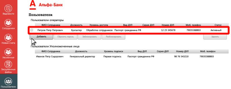 dobavlenie-novogo-sotrudnika-800x310.png
