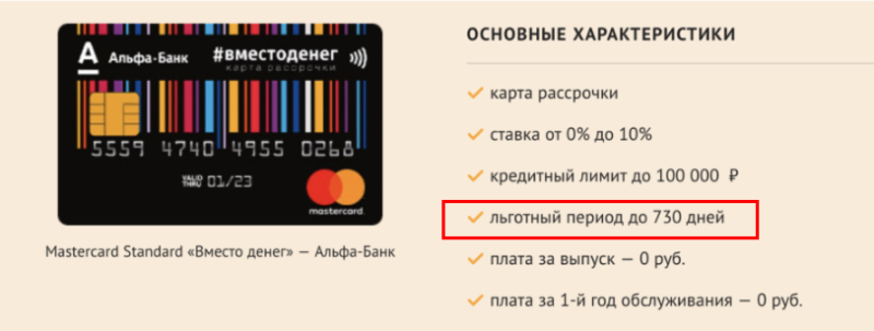 """Карта рассрочки Альфа-Банка """"Вместо денег"""": условия, оформление, отзывы"""