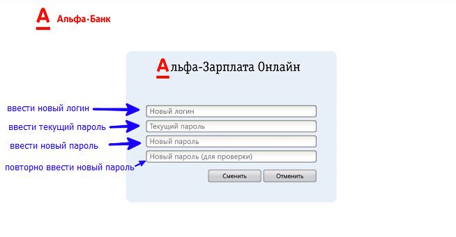Войти в личный кабинет АЗОН Альфа Банк Зарплата на zp.alfabank.ru
