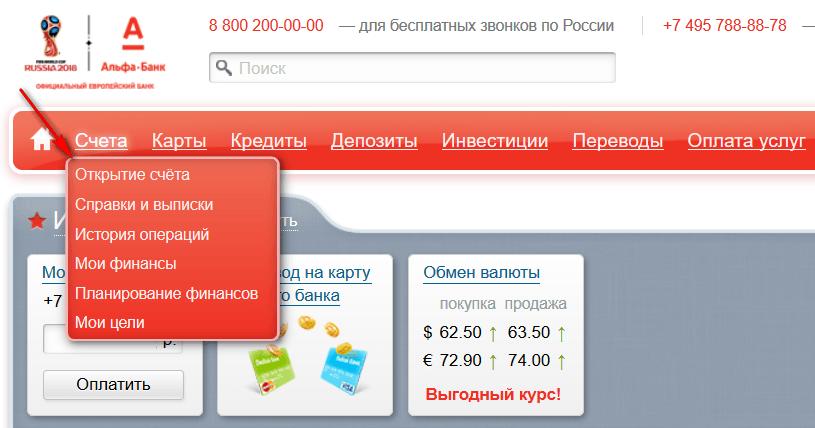Курс валюты в альфа банке на сегодня
