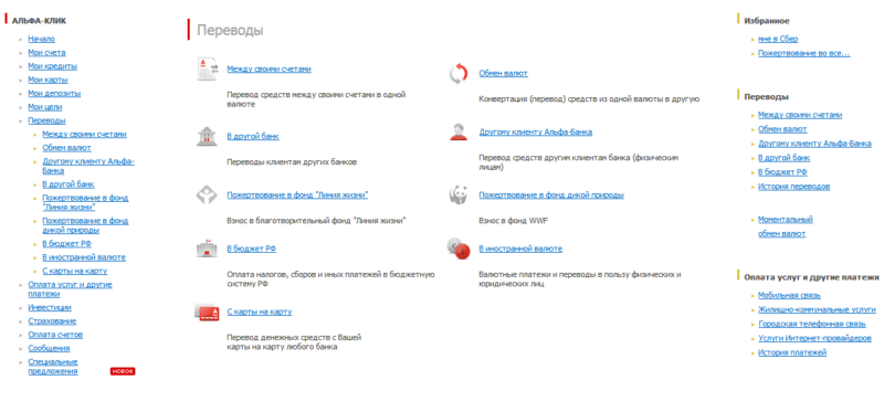 Альфа-Клик — вход в личный кабинет интернет-банка