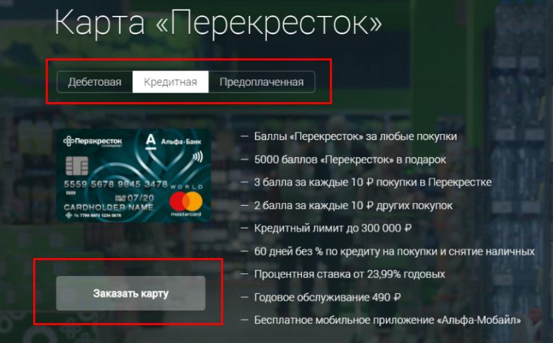 Преимущества использования карты Перекресток от Альфа Банка, условия получения, отзывы владельцев