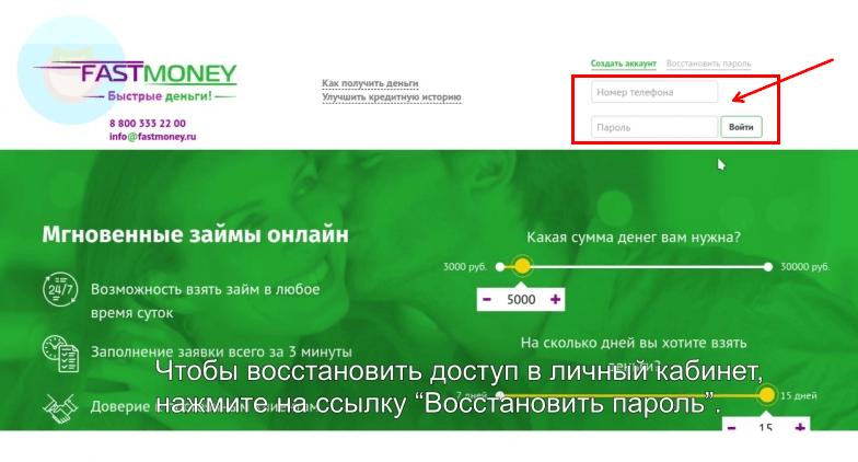 Займы Fastmoney - личный кабинет