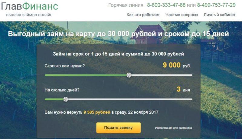 МФО ГлавФинанс