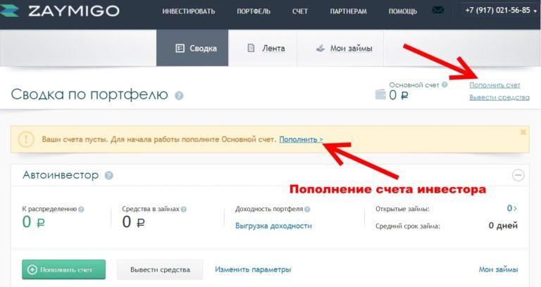 Онлайн кабинет банк москвы