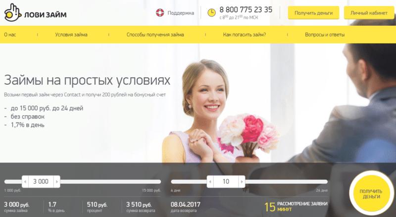 МФО Лови займ