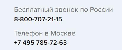 Контактный номер телефона