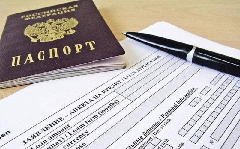Паспорт и заявление на кредит