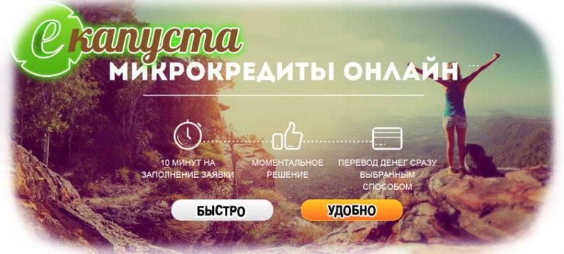 МФО Е-Капуста