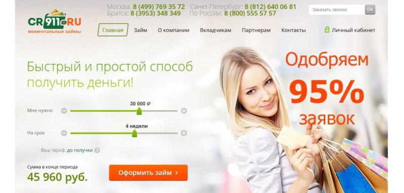 МФО Кредит 911